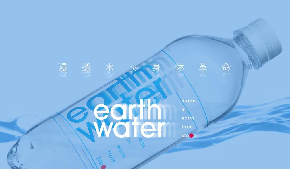 アースウォーターはイオン化ミネラル機能水が飲める!芸能人も大注目