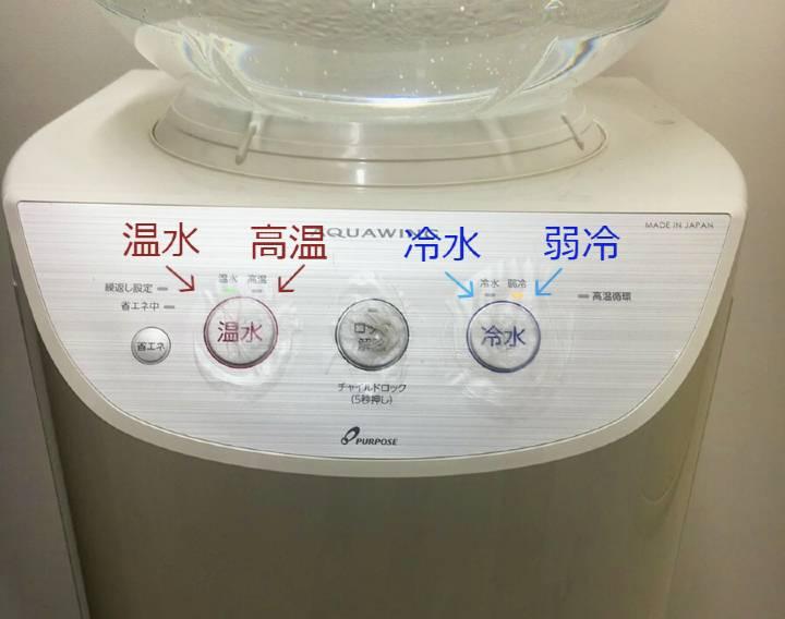 アースウォーターの水温調節ボタン