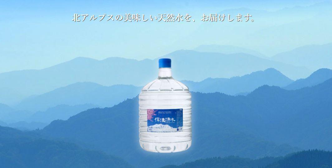 最安級の値段で天然湧水が飲めるのは、信濃湧水!