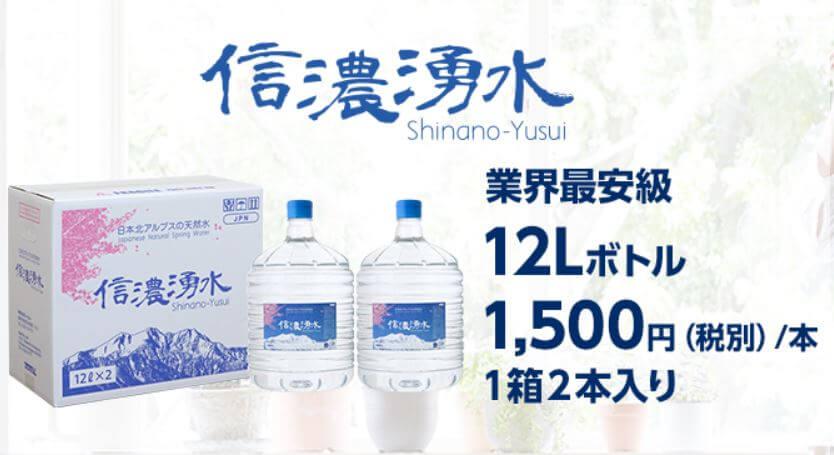 信濃湧水の値段