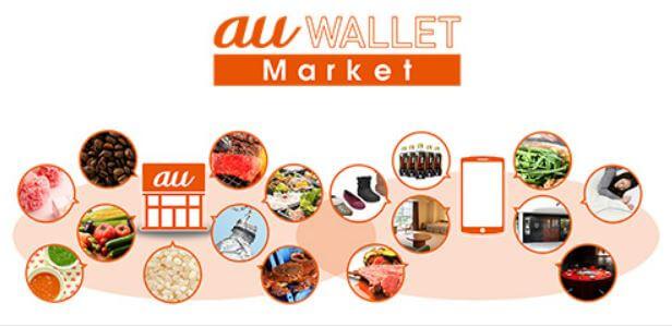 auウォレットマーケット