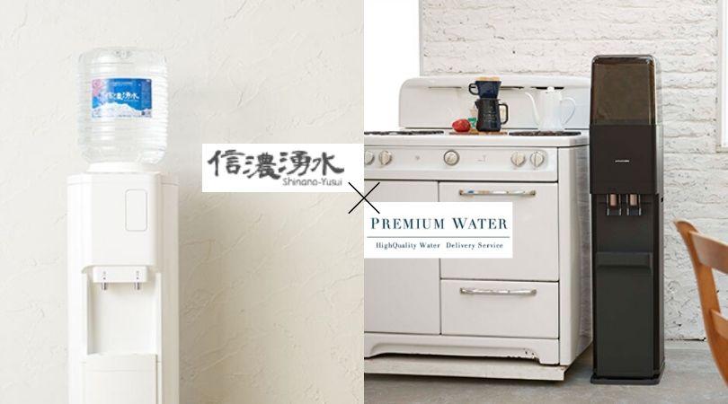 信濃湧水とプレミアムウォーター