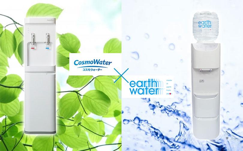 コスモウォーターとアースウォーター、水の美味しさで選ぶならどっち?