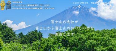 ふじざくら命水が選ばれる理由は?新鮮な富士山水を安心価格で提供する真面目な会社